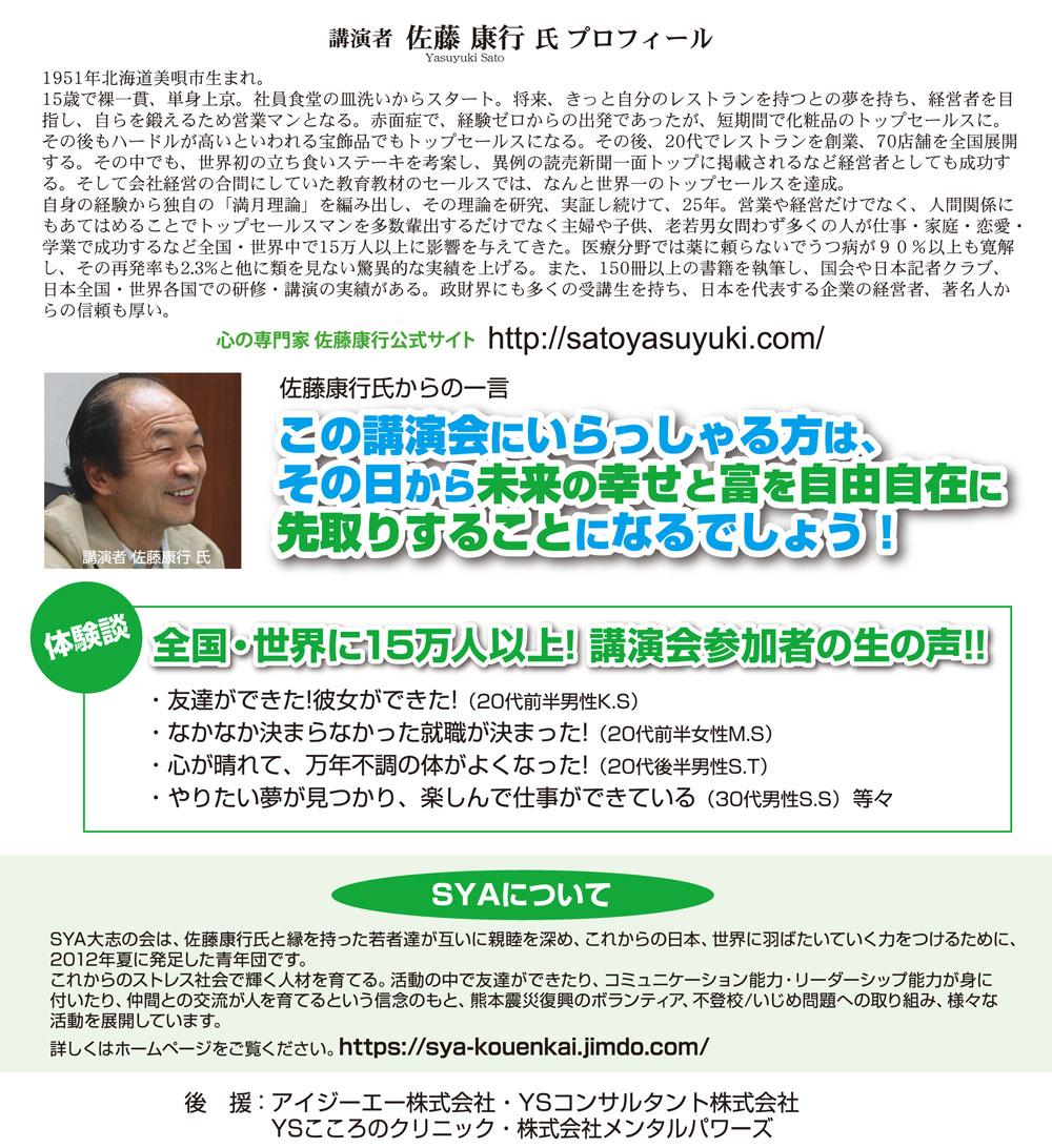 「満月の法則」出版記念&SYA創立5周年記念 SYA佐藤康行講演会in京都