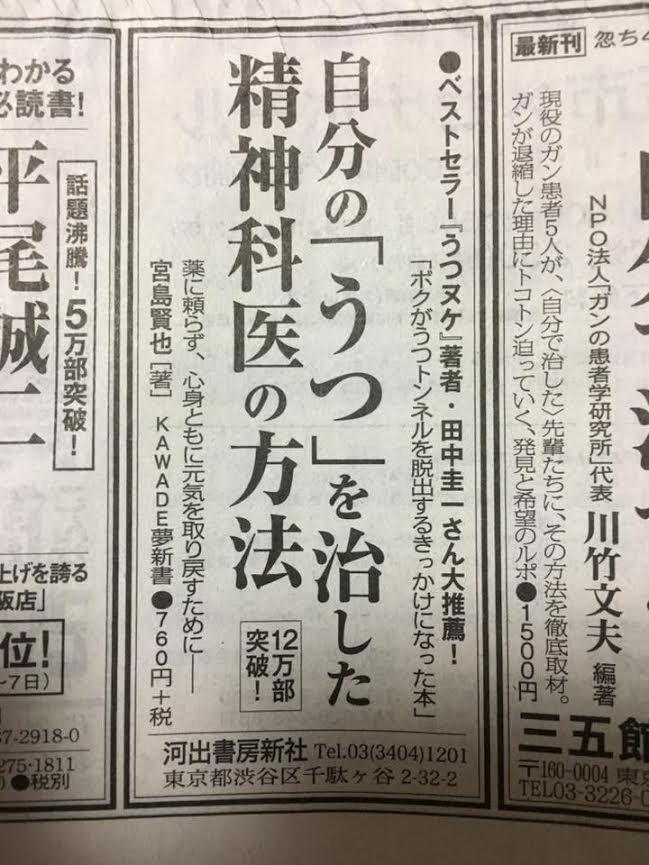 2017年6月20日『自分の「うつ」を治した精神科医の方法』宮島賢也 信濃毎日新聞