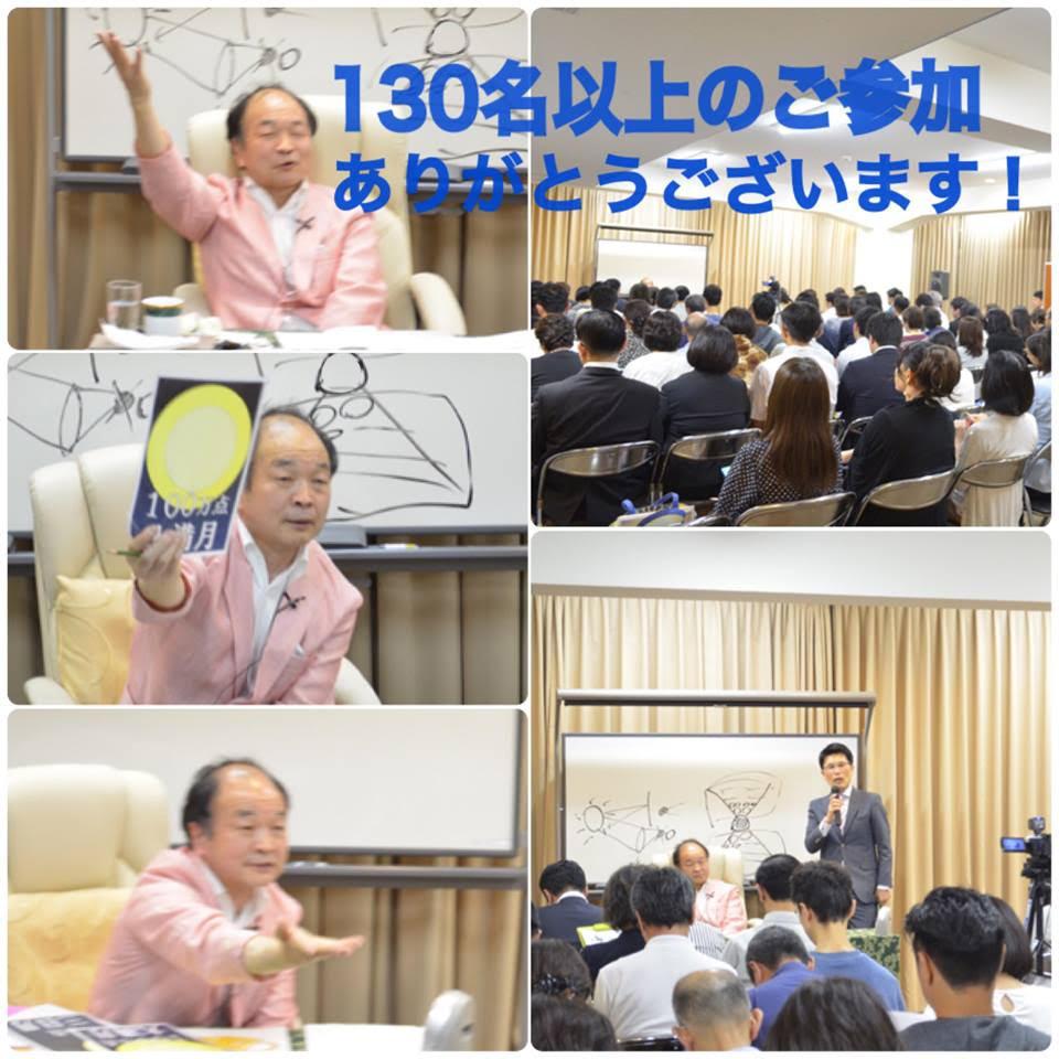 メンタルパワーズ 佐藤康行・限定スペシャルシークレットセミナー