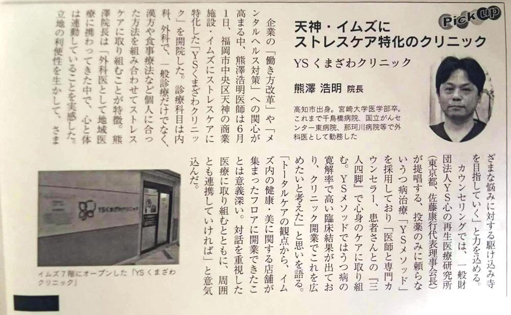2017年7月号「ふくおか経済」Vol.347にYSくまざわクリニックの熊澤浩明院長の記事が掲載