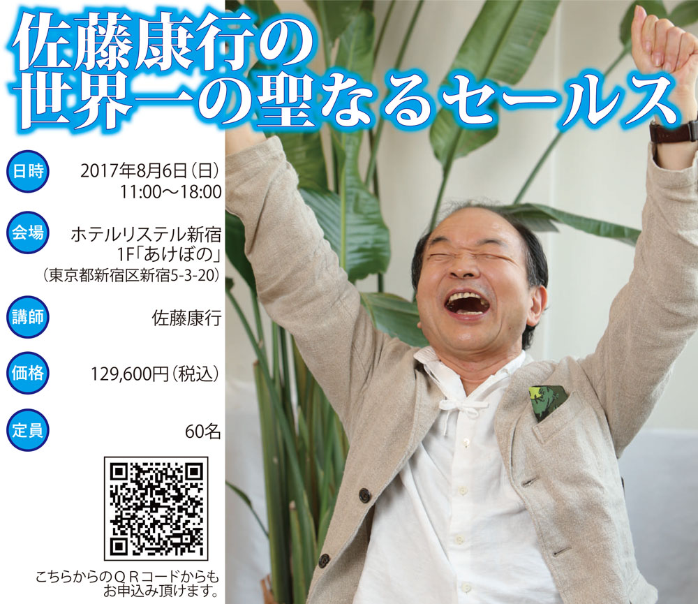 佐藤康行の世界一の聖なるセールス