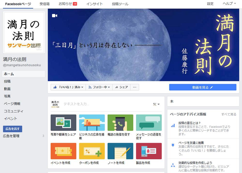 満月の法則Facebookページ