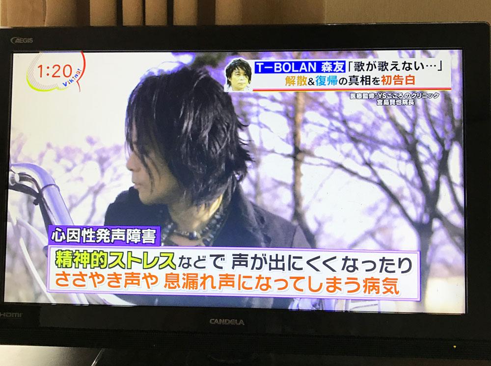 7/19フジテレビ系のバラエティ番組 「バイキング」に宮島院長が監修でコメント出演