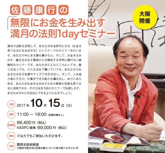 佐藤学長の「無限にお金を生み出す満月の法則1dayセミナー」