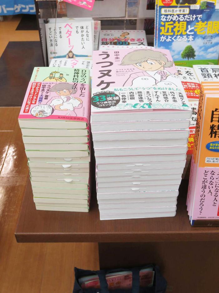 江崎書店ベイドリーム清水店に16冊平積み陳列