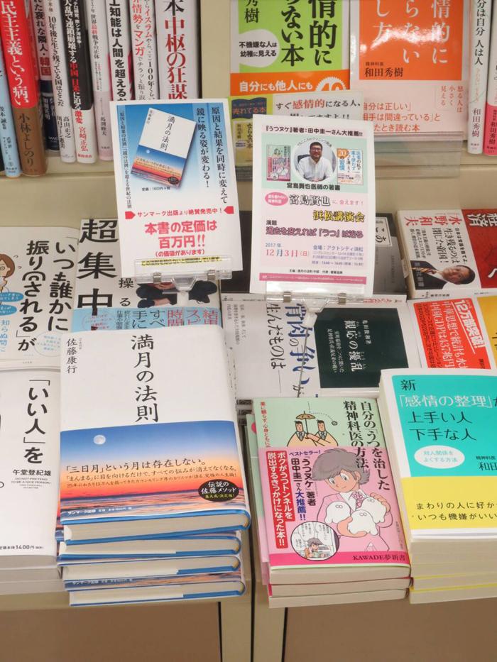 静岡県のTSUTAYA村松原店「満月の法則」
