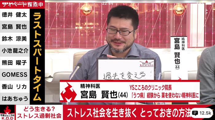 Abema(アベマ)TV「千原ジュニアのキング・オブ・ディベート」