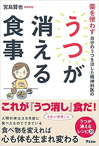 YSこころのクリニック宮島賢也院長の最新刊「薬を使わず自分のうつを治した精神科医のうつが消える食事」