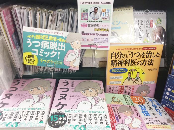 静岡県のIKEYA 文楽館 湖西店にも「うつヌケ」とYSこころのクリニック宮島院長の書籍3冊が、講演会のポップ付きで陳列