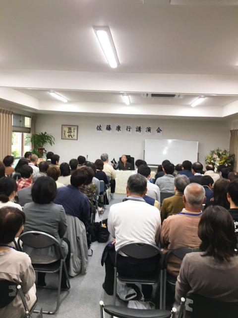 佐藤康行広島講演会