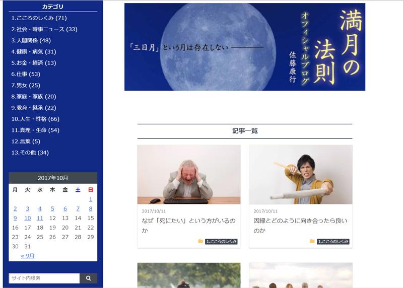「満月の法則」オフィシャルブログ 佐藤康行