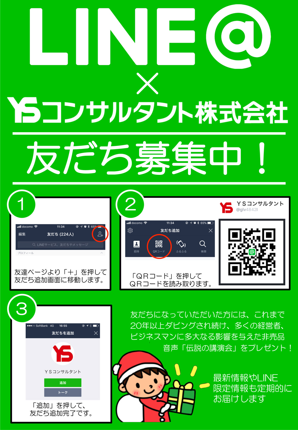 LINE@YSコンサルタント株式会社 友だち募集中!