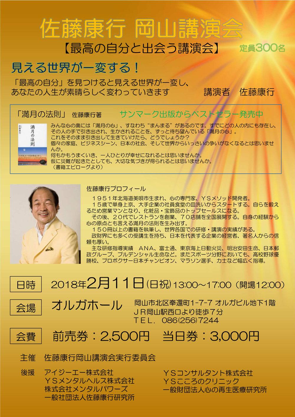 佐藤康行岡山講演会