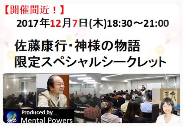 佐藤康行・神様の物語 限定スペシャルシークレットセミナー