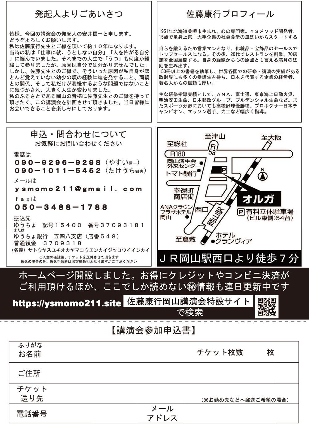 佐藤康行 岡山講演会