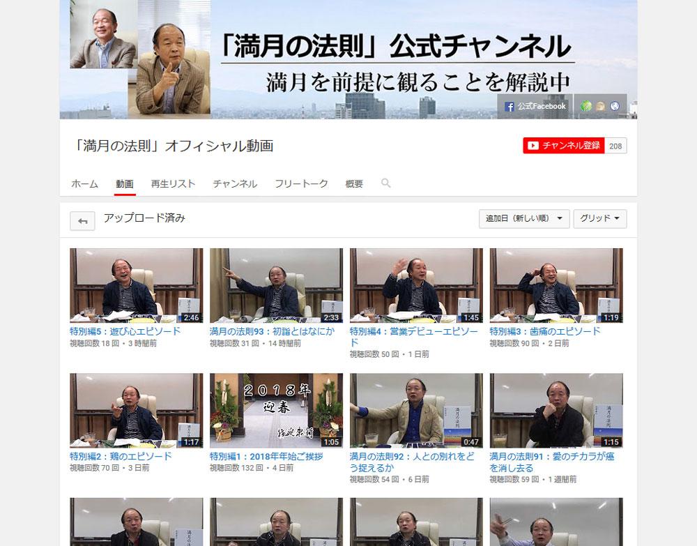 佐藤康行Youtube特別編