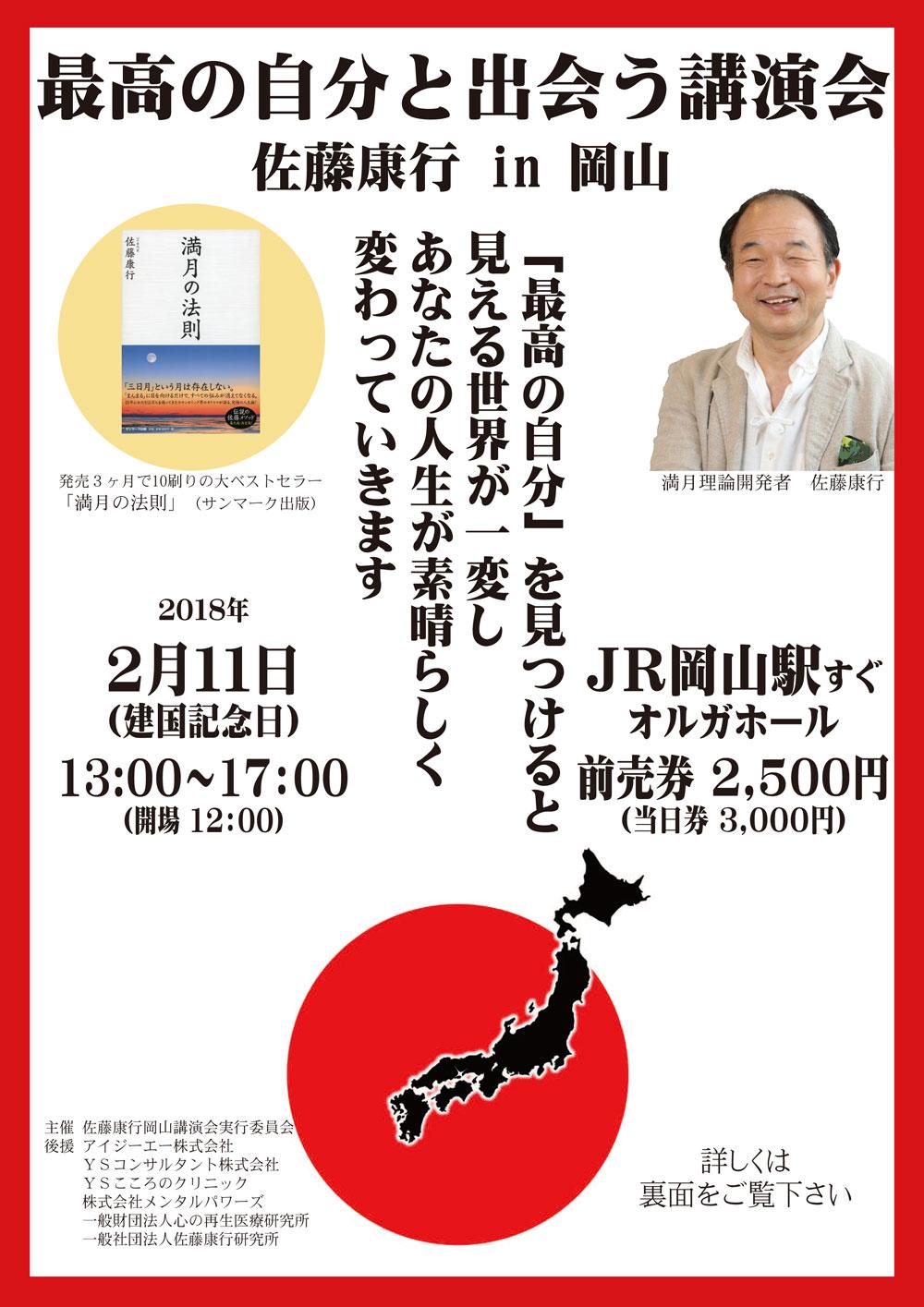岡山講演会