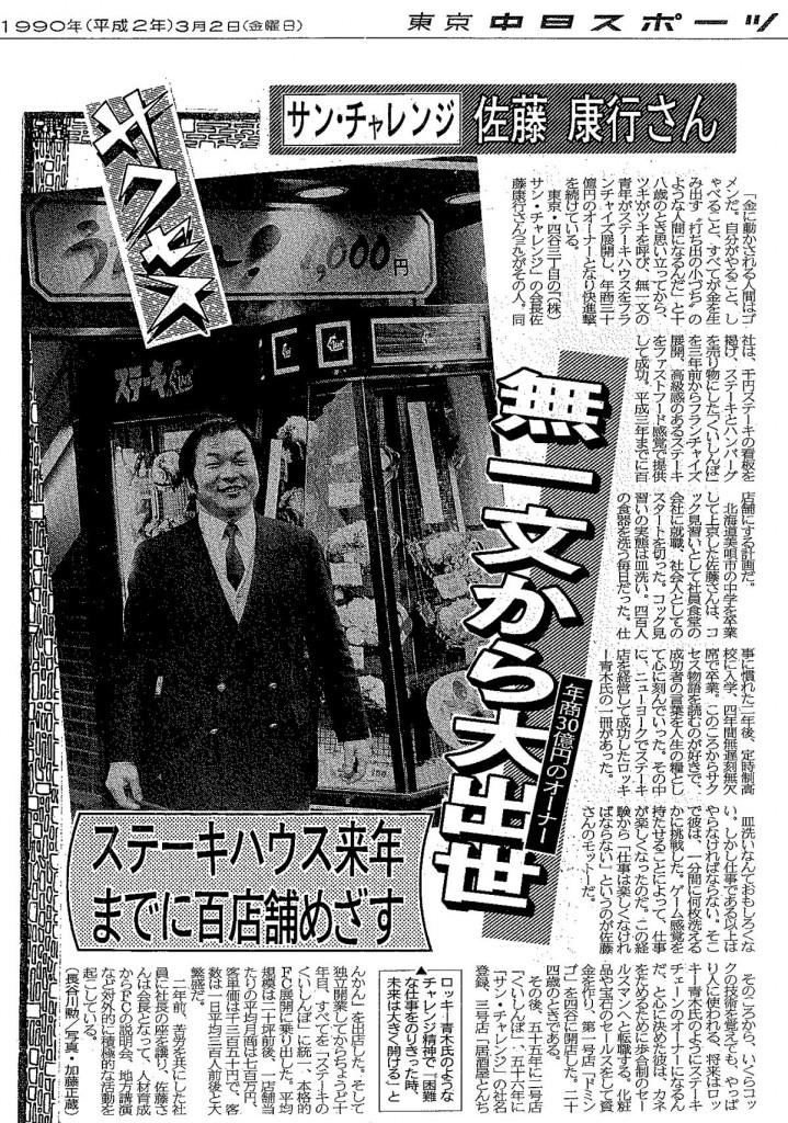【東京中日スポーツ新聞】「無一文から大出世」と紹介