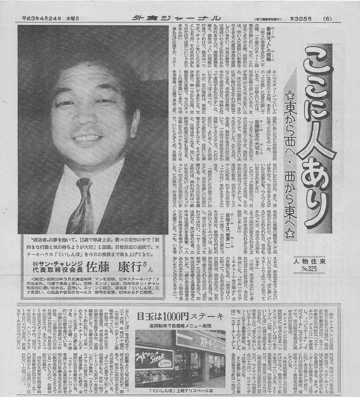 外食ジャーナル(1991年(平成3年)4月24日)に掲載