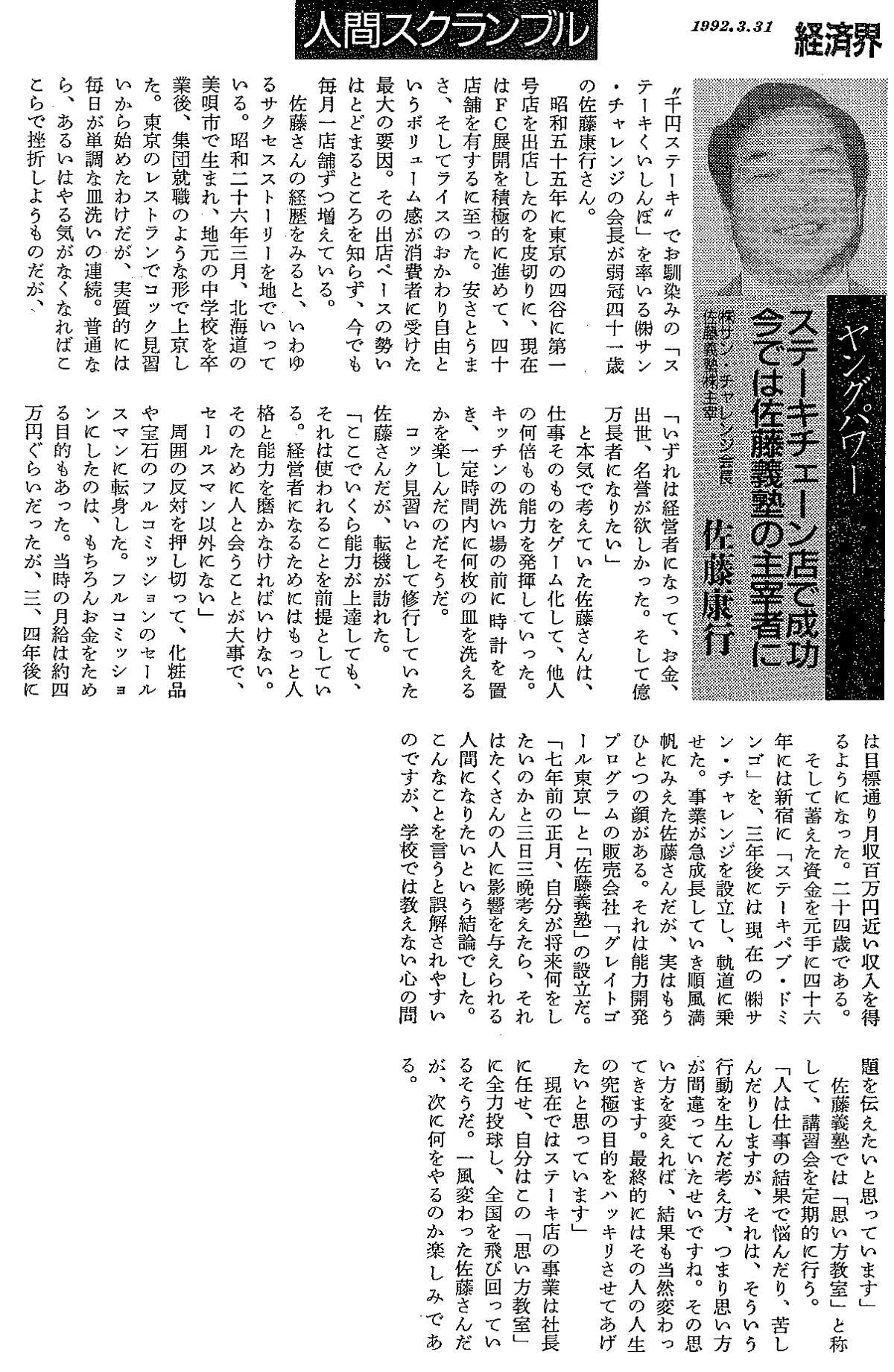 【経済界「人間スクランブル」】(1992年3月31日)に掲載