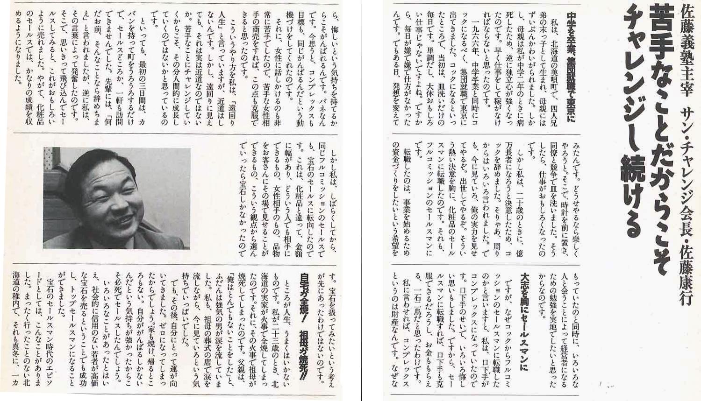 【平成義塾】1992年(平成4年)12月号