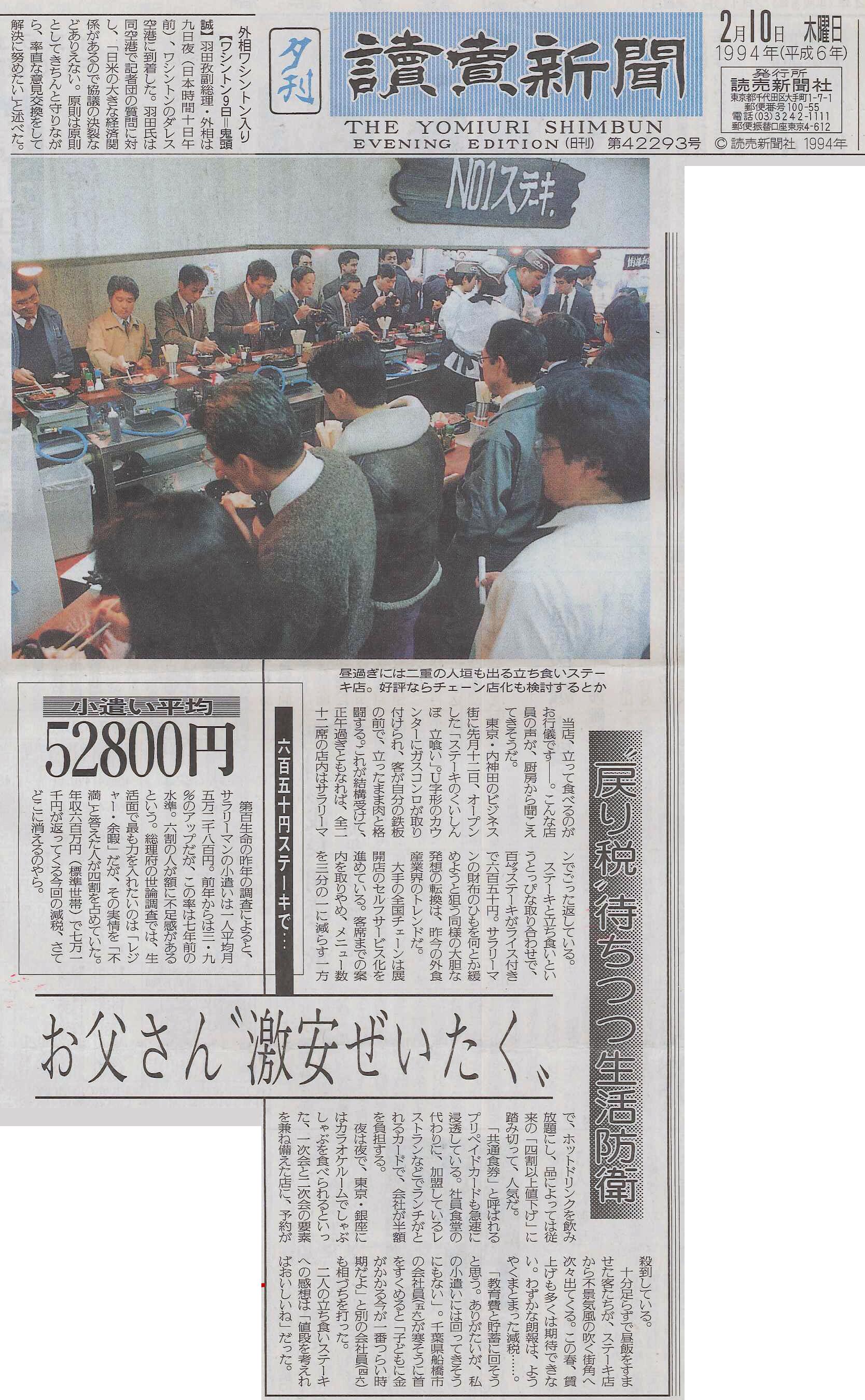 【読売新聞】一面トップニュースで紹介