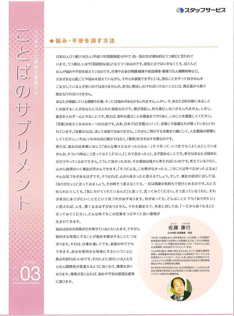 ことばのサプリメント Vol.03 悩み・不安を消す方法