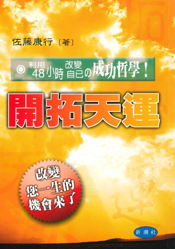 「天運を拓く」台湾版