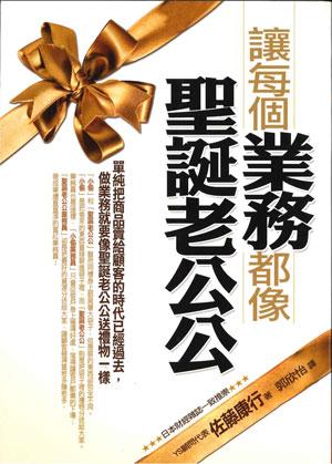 「サンタさん営業ドロボー営業」台湾版
